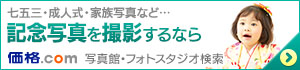 写真館・フォトスタジオ検索
