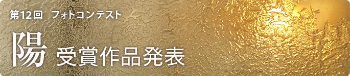 第12回フォトコンテスト「陽」