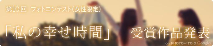 第10回フォトコンテスト(女性限定)「私の幸せ時間」