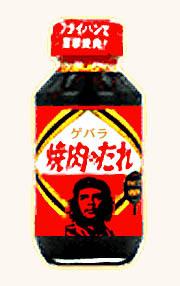 yakiniku_no_tare