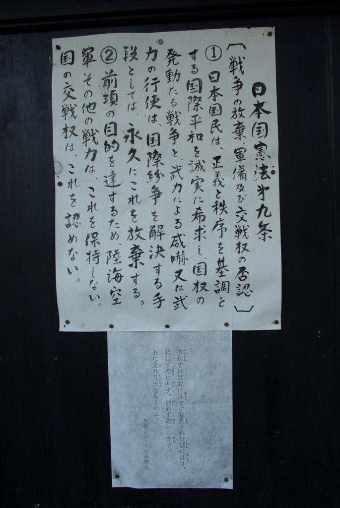 十七条憲法