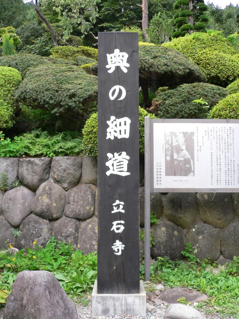 山寺入り口