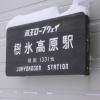 樹氷高原駅