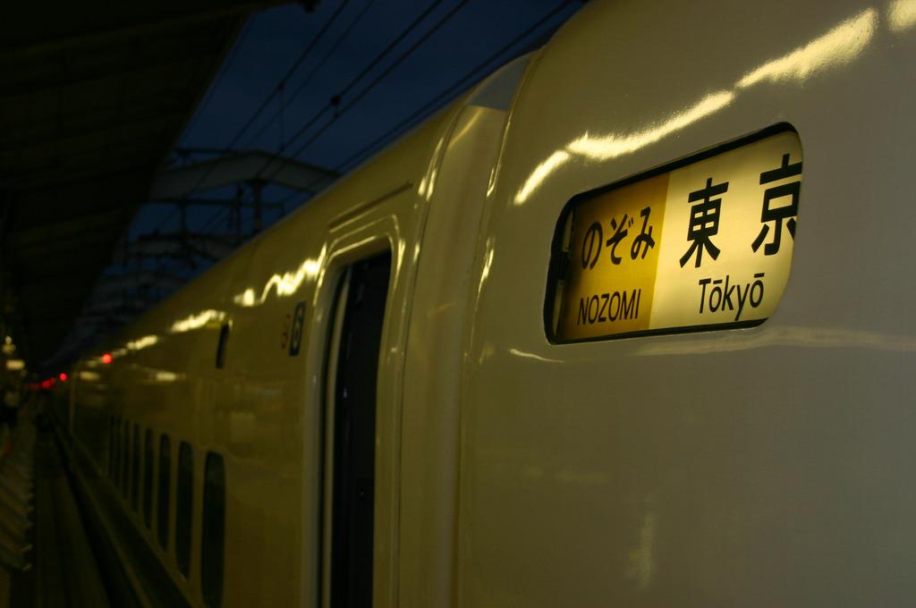 新幹線 東京行き