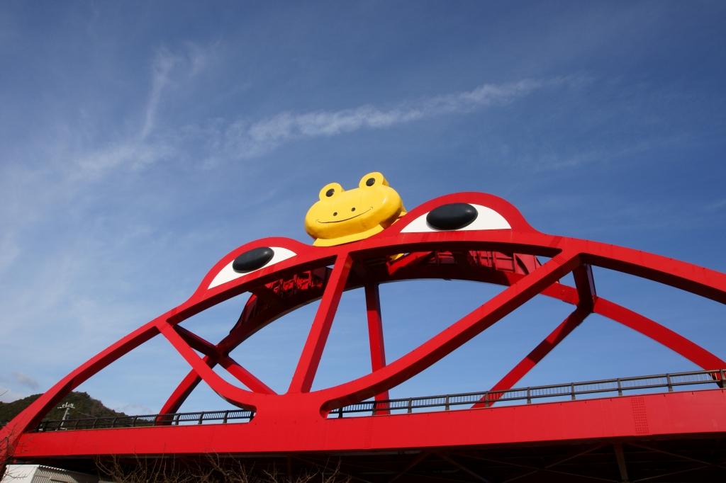 かえる大橋