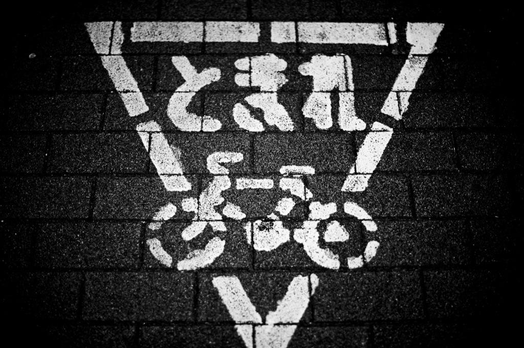 標識 -自転車-