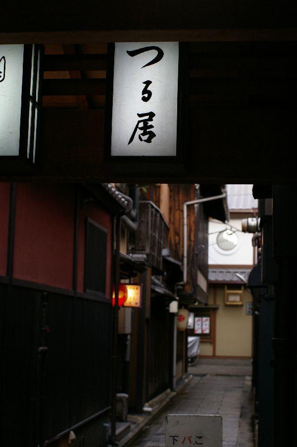 祇園の小経