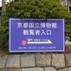 平成22年2月14日(日)の京都ハプスブルグ家展 060