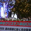日本のクリスマスは山口から
