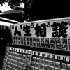 人生相談・・・しょぼーん(´・ω・`)しょぼぼぼーん