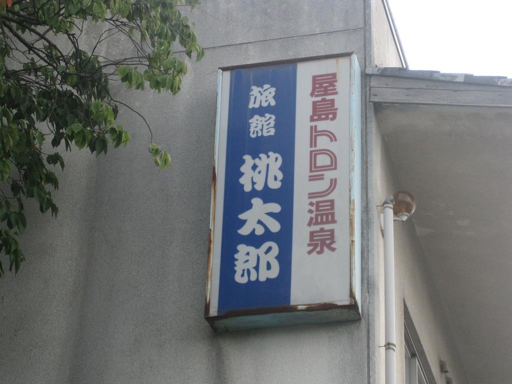 昭和が漂う旅館
