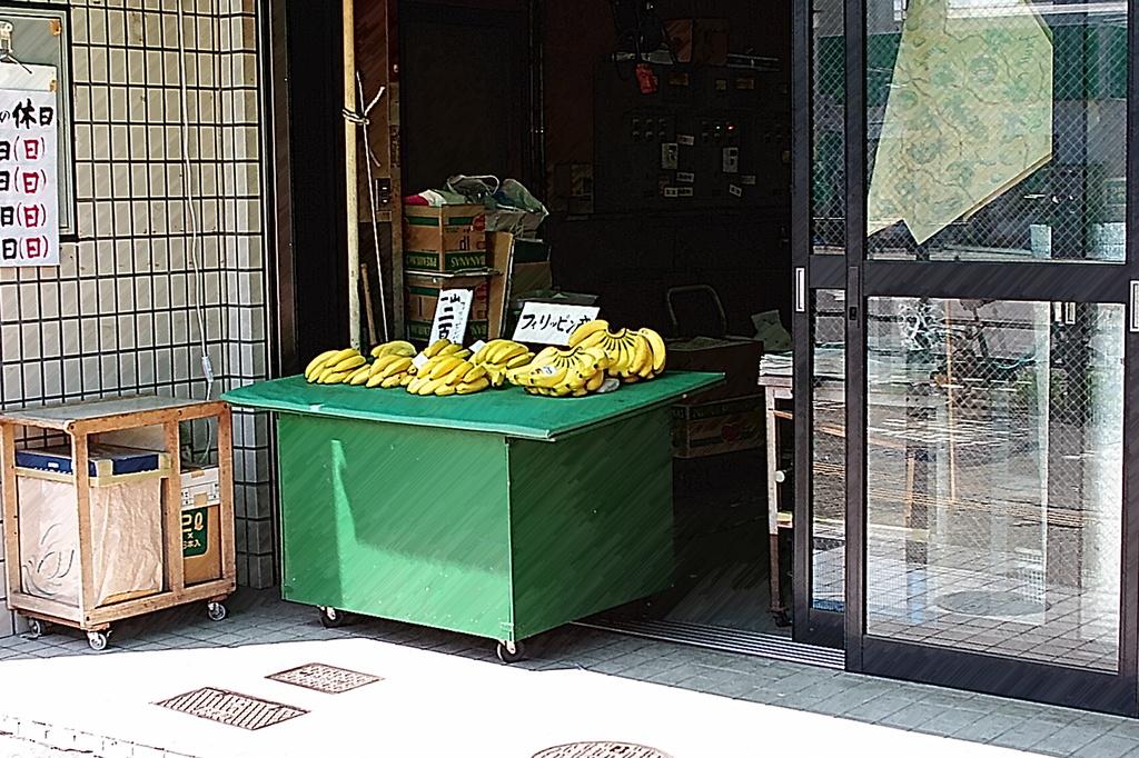 バナナ屋さん