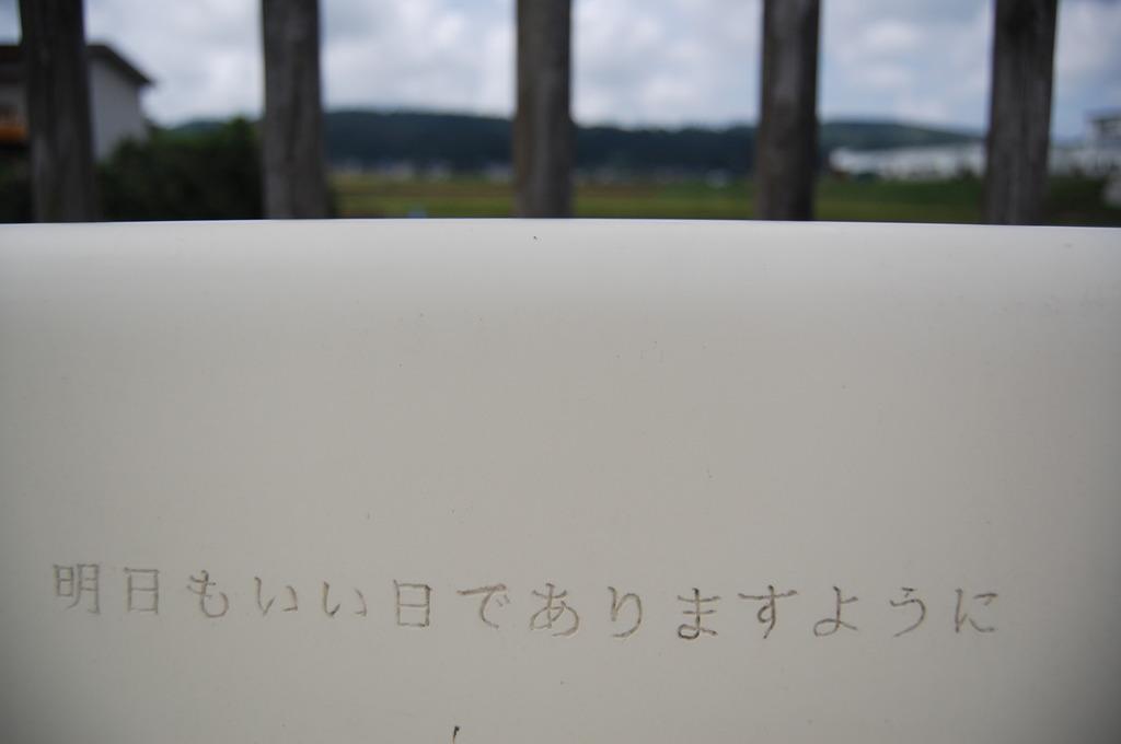 ながーいベンチ 2