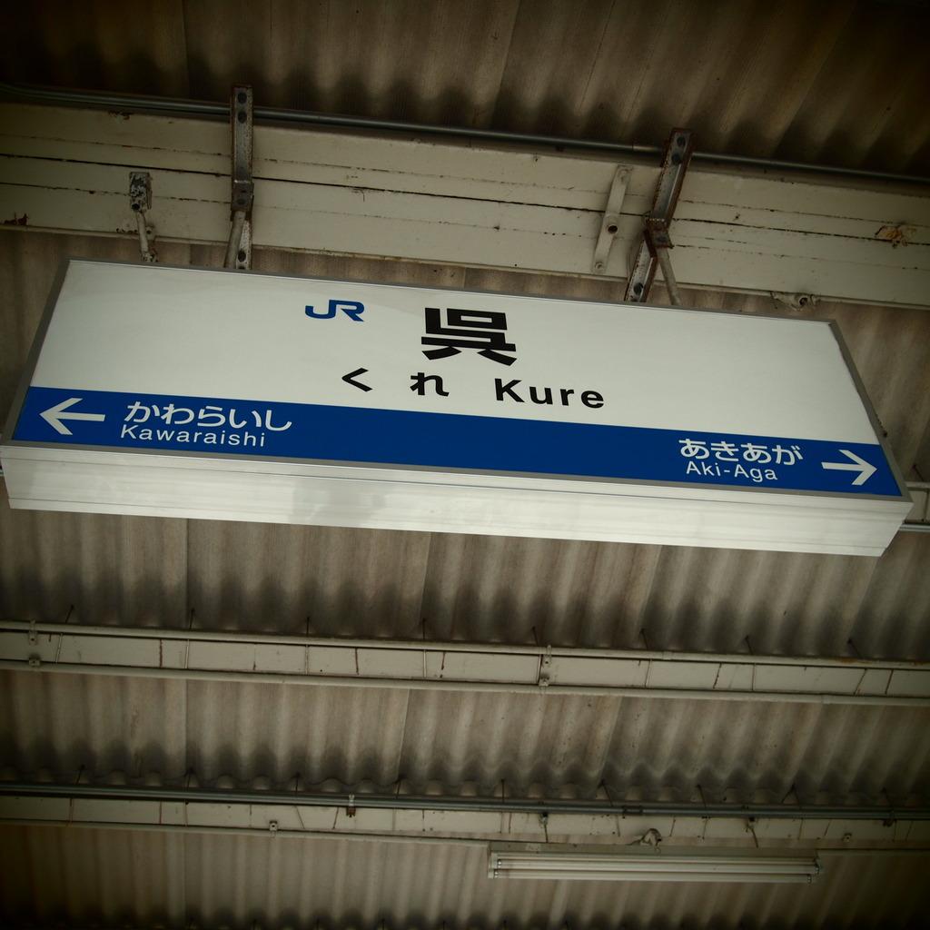 20090816呉駅
