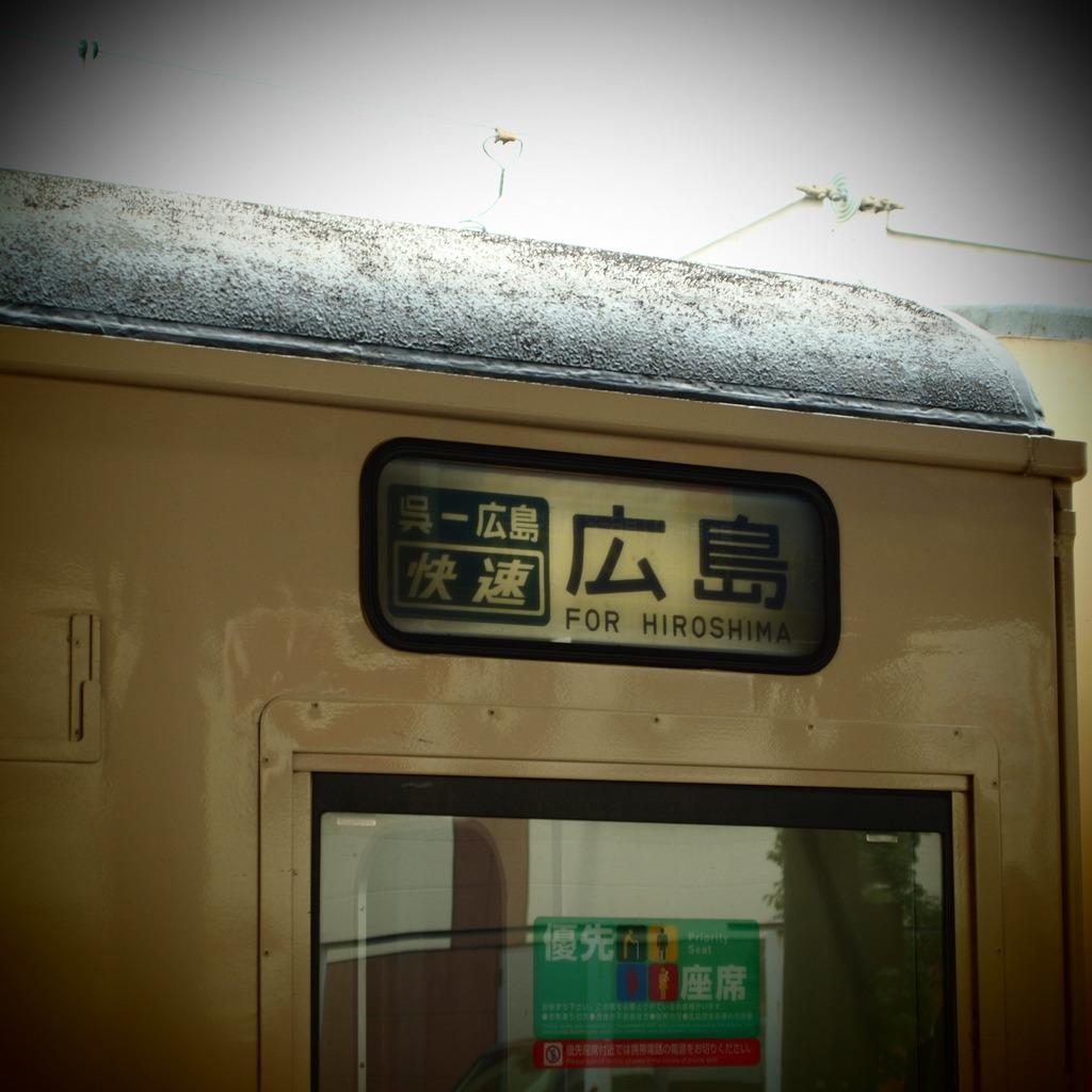 20090816呉駅3