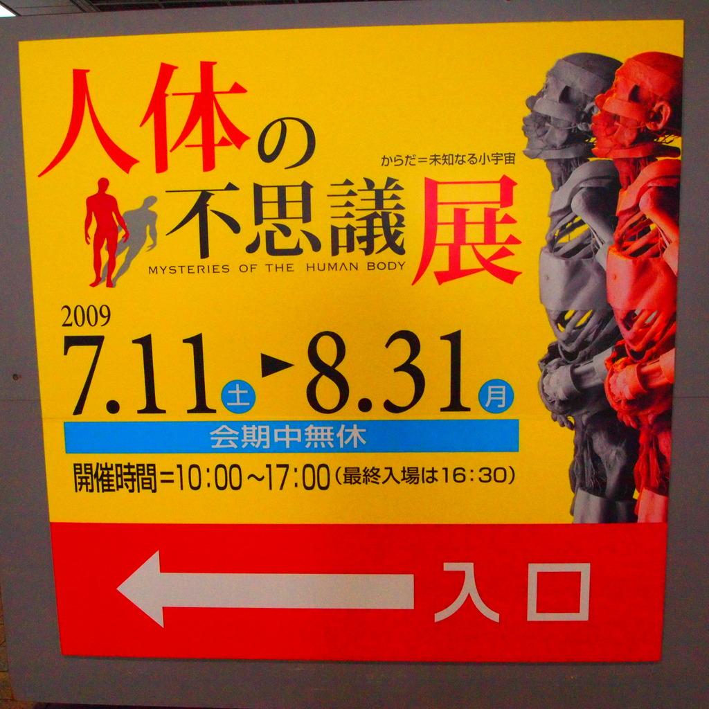 20090818人体の不思議展