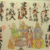 大阪七福神