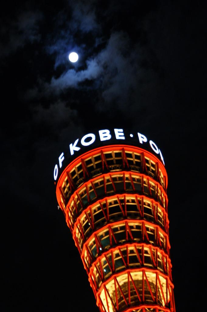 ポートタワーと満月
