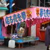夢を売る店