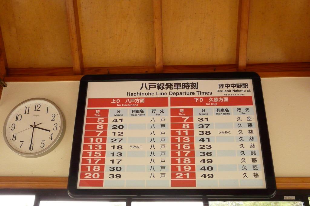 JR陸中中野駅 時刻表