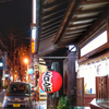 Re : Yosso, Hamanomachi Nagasaki City