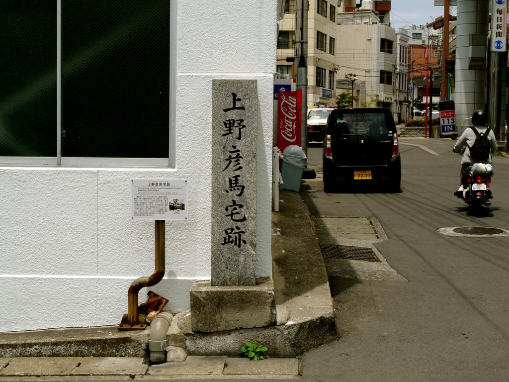 上野彦馬宅跡