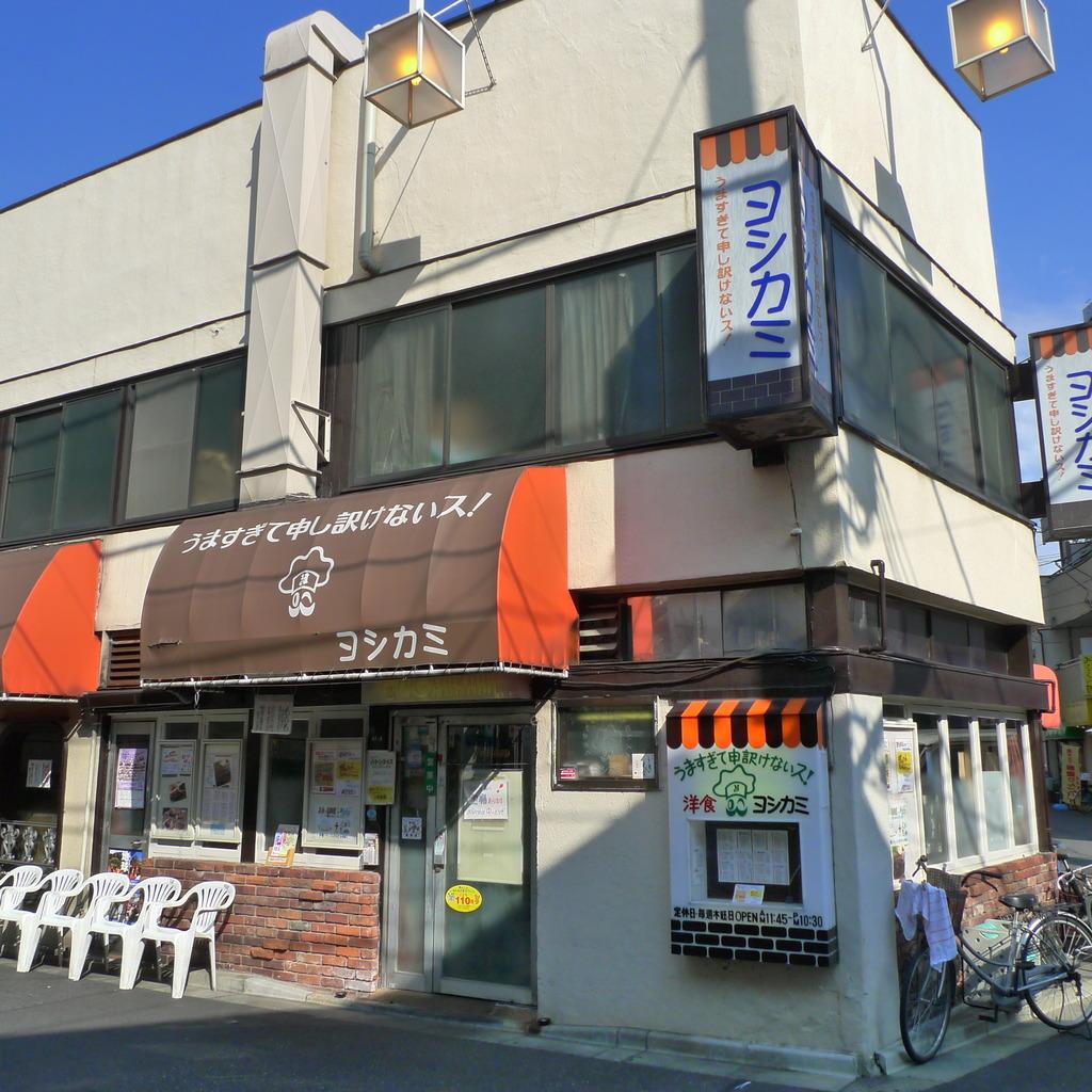 老舗洋食屋