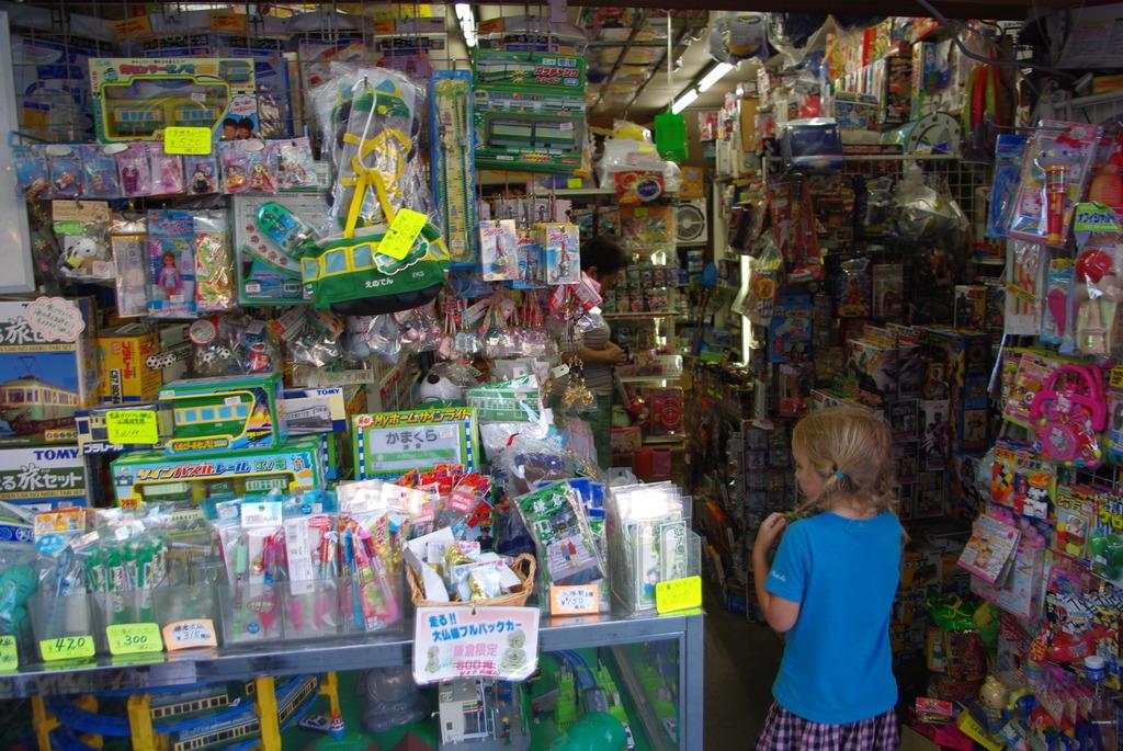 町のおもちゃ屋さん
