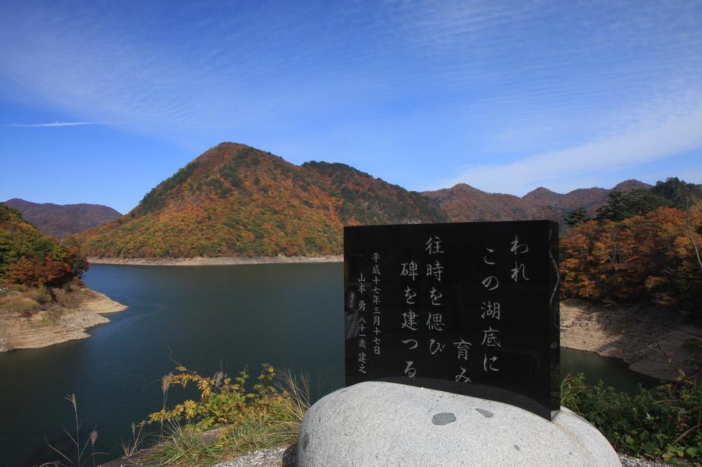 われこの湖底に育み往時を偲び碑を建つる
