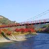 あゆのつり橋と久慈川河畔の紅葉と矢祭山の奇岩群