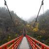 秋の朝のあゆのつり橋