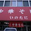 中華そば「いのたに」