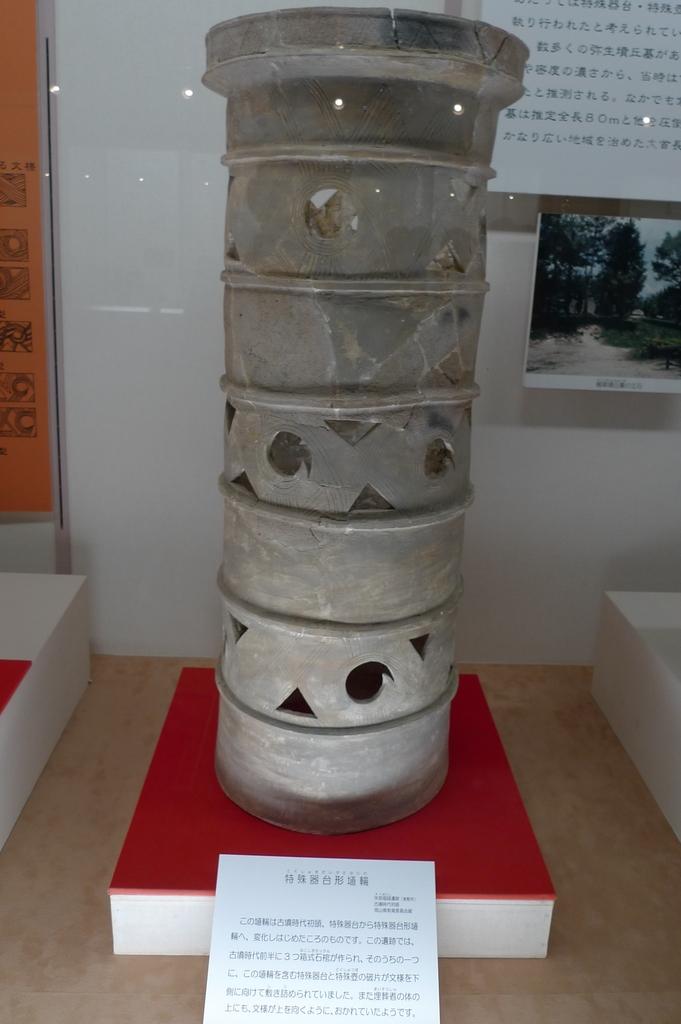 特殊器台形埴輪