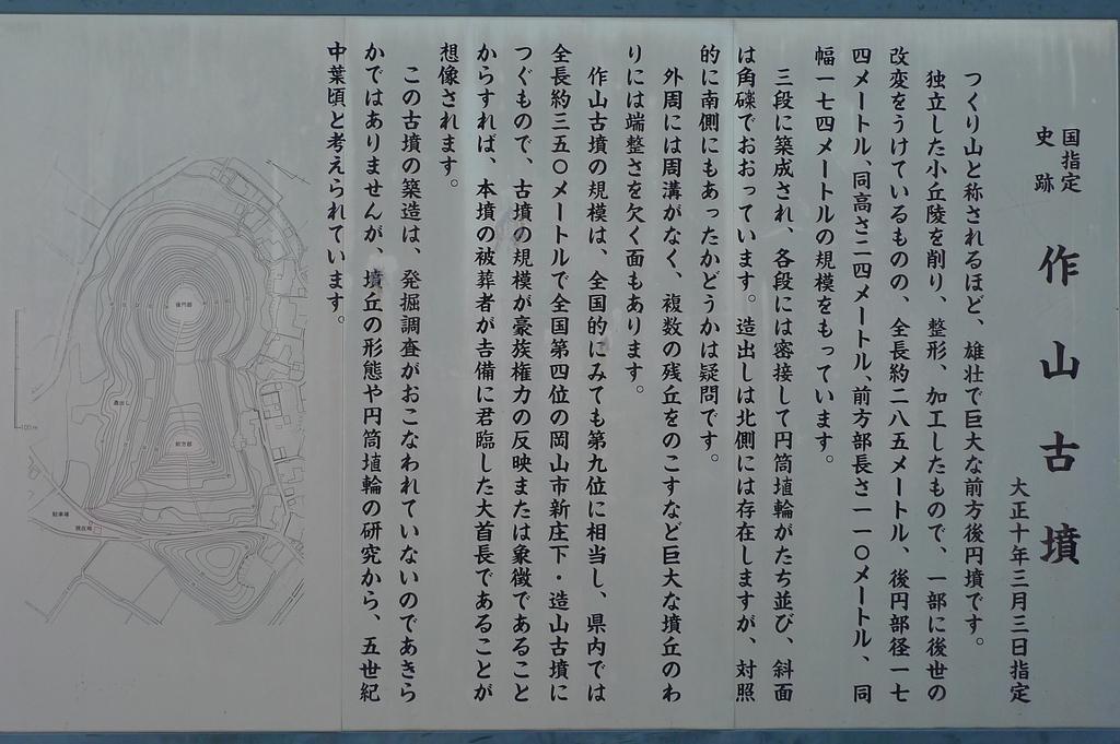 作山古墳1