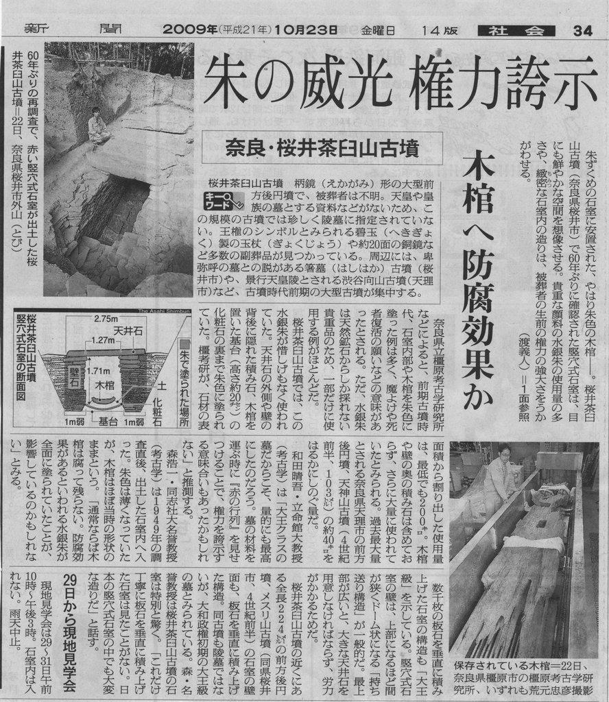 091030奈良新聞