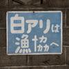 イカす看板(4)