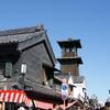 小江戸「今」風景