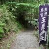玉置神社への参道