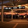 空港の夕景
