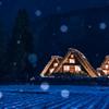 雪舞う冬の郷