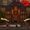 東京駅の吸引力Ⅱ