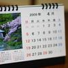 卓上カレンダー4月分