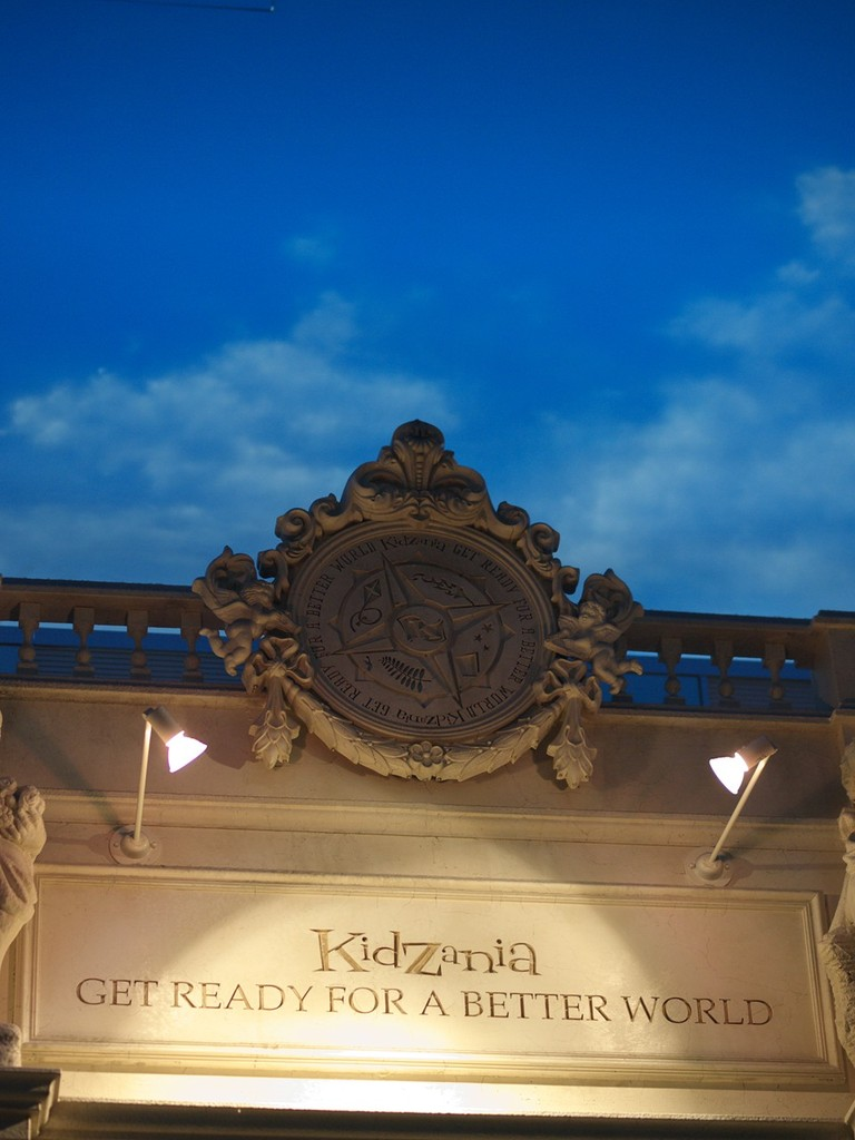 KidZaniaの空