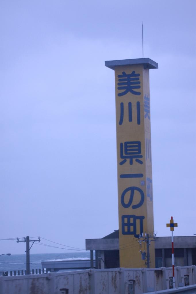 美川県一の町