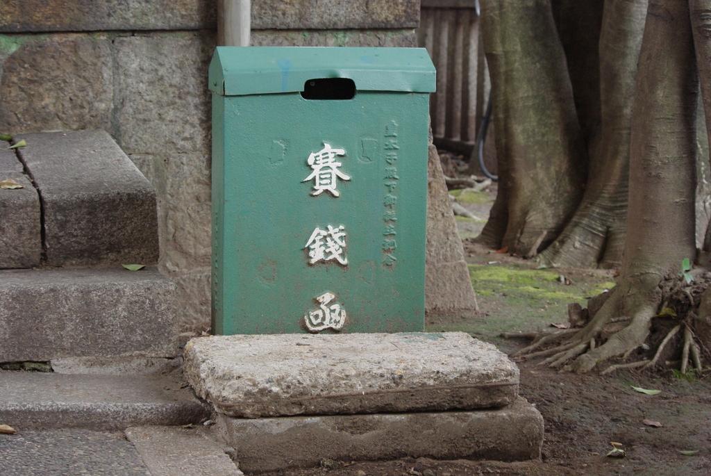 緑の賽銭箱その2