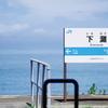海の見える駅で8