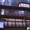 銀山温泉にて