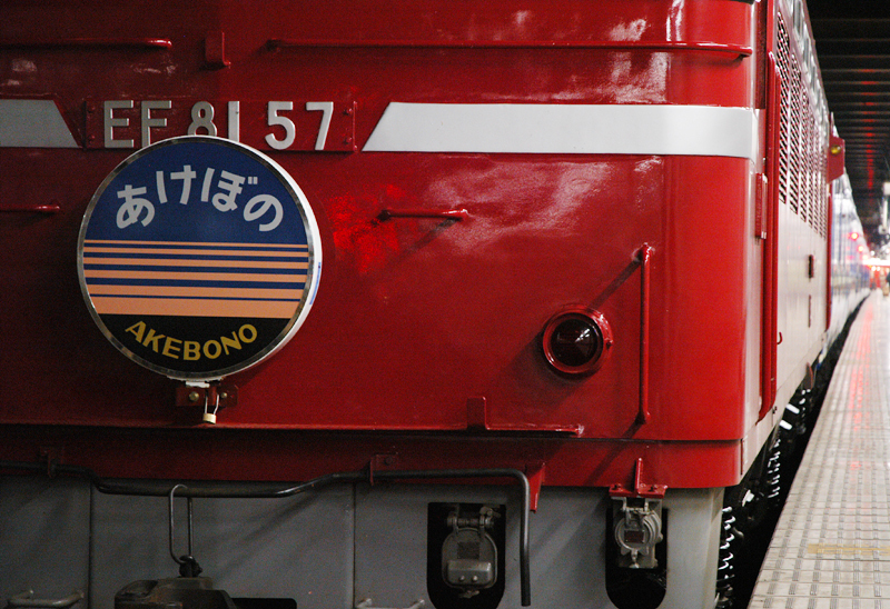 EF81-57