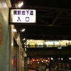 渋谷の地下通路