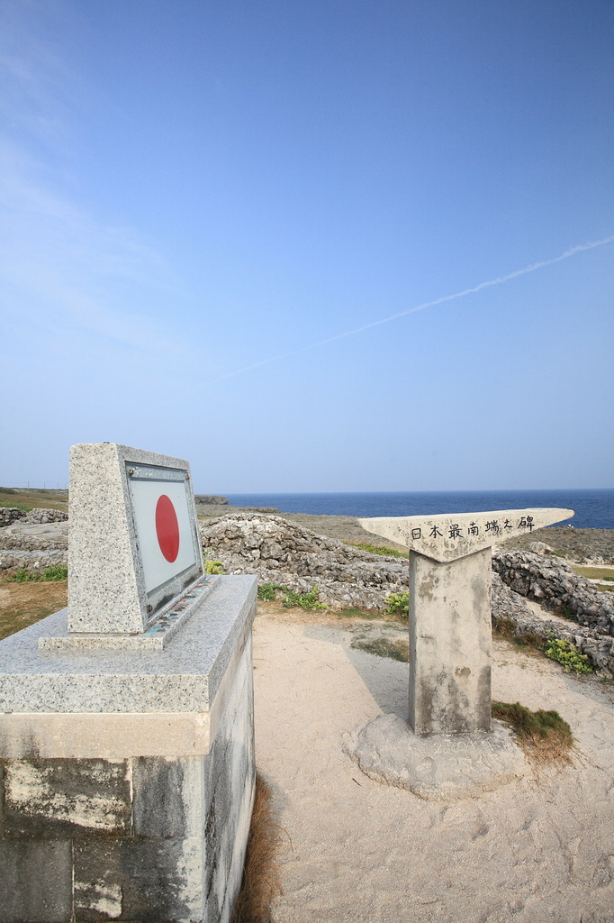 日本最南端